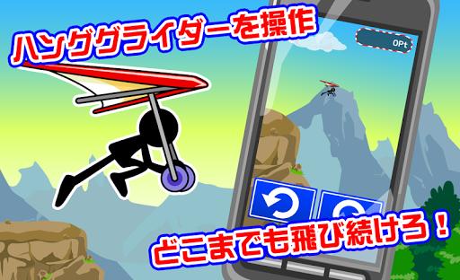 恐怖!アクロバットグライダー