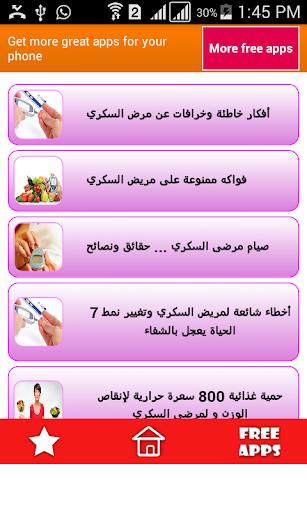 اكلات مفيدة لمرضي السكر