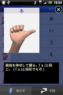 手話ステーション- screenshot thumbnail