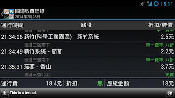 Screenshot of 國道收費記錄 (ETC電子收費記錄器)