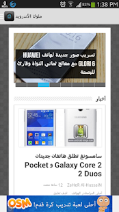 玩通訊App|ملوك الأندرويد免費|APP試玩