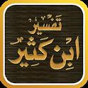 تفسير القرآن لابن كثير icon