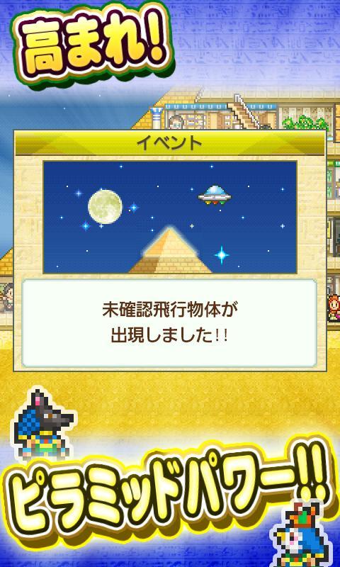 【体験版】発掘ピラミッド王国 Lite screenshot #4
