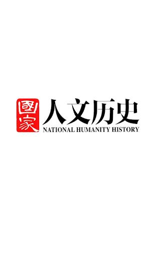 【免費新聞App】国家人文历史-APP點子