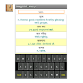 Bangla to English Dictionary