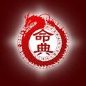 文昌位(简体) icon