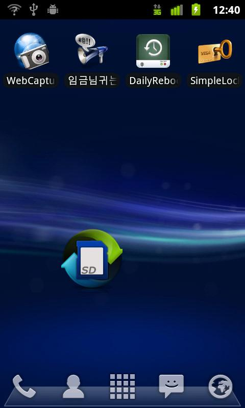 SDSync (SD Card Update)- screenshot