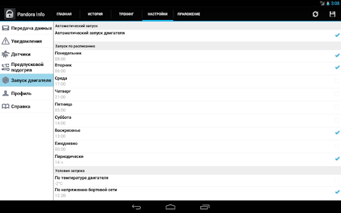 Pandora Info Screenshot 2