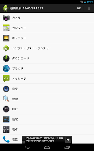 Simple List Launcher