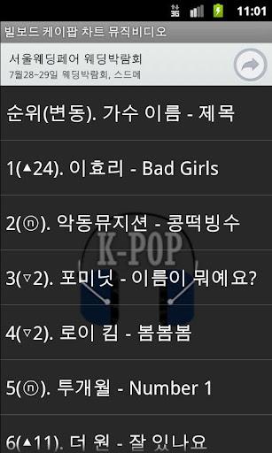 케이팝 차트 뮤직비디오
