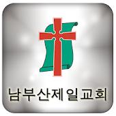 남부산제일