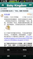 Screenshot of 親子王國 Baby Kingdom