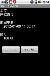 百人一首読み上げ- screenshot thumbnail