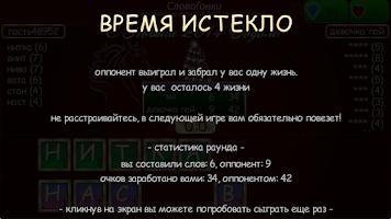 Screenshot of Слова из слов онлайн