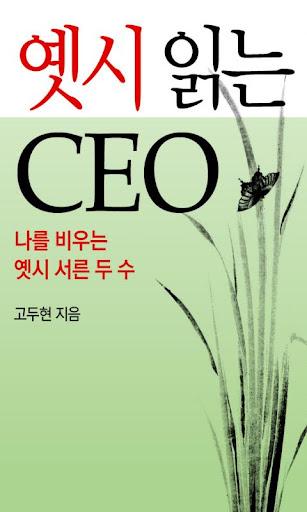 옛시읽는 CEO