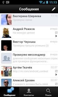 Chat VKontakte Beta - screenshot thumbnail