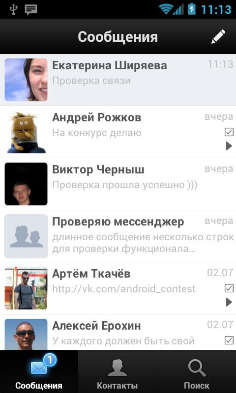 Chat VKontakte Beta - screenshot