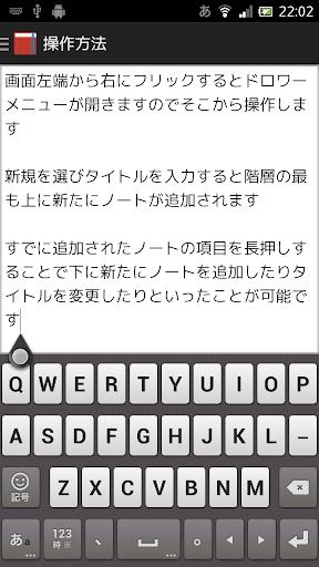 【免費工具App】Outline Notes-APP點子