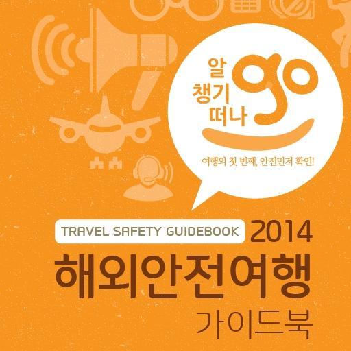 해외 안전 여행 가이드북 LOGO-APP點子