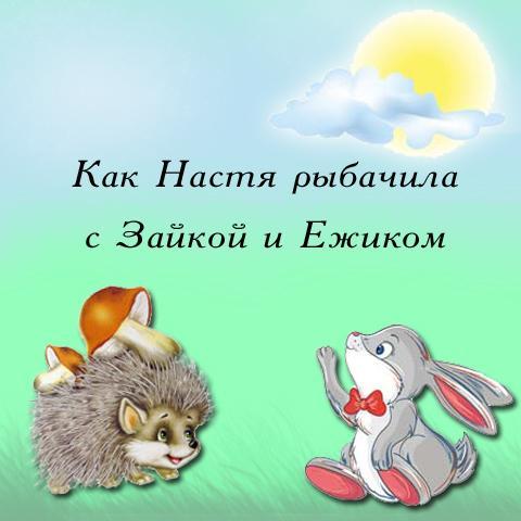 Сказка про Зайца и Ежа