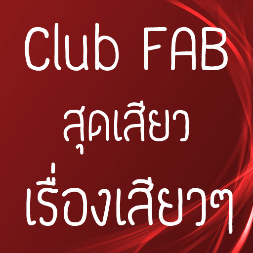 Club Fab : สุดเสียว LOGO-APP點子