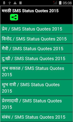 Marathi SMS Status Quotes 2015