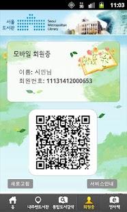 서울도서관공식앱 - náhled