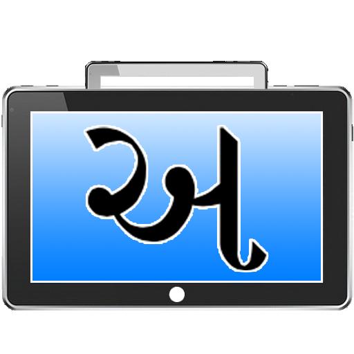 Digital Slate ABC - GUJARATI