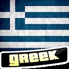 Apprendre le Grec icon