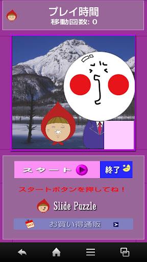 玩解謎App|スライドパズル「キャラクター編」免費|APP試玩