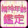 精神年齢鑑定 icon