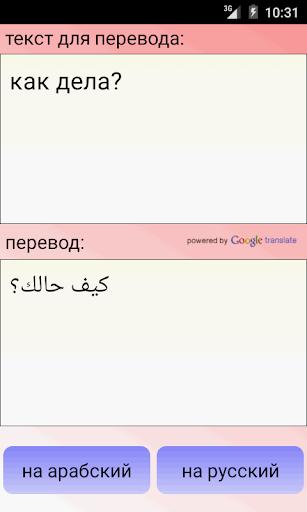 俄羅斯阿拉伯翻譯