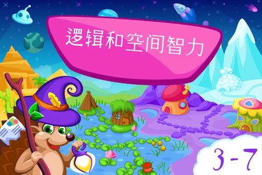 3-7岁儿童的逻辑游戏 免费版