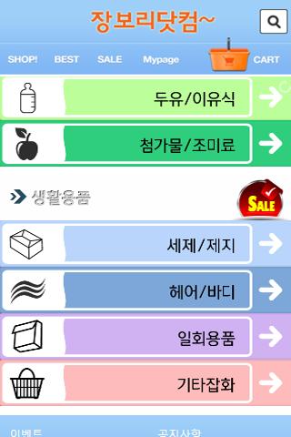 【免費購物App】장보리닷컴-APP點子