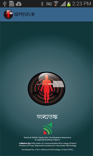 【免費健康App】Rabies-APP點子