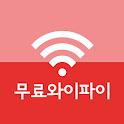 와우파이 - 무료 와이파이 비밀번호 모음