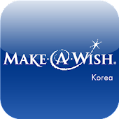 Make-A-Wish (소원별 이야기)