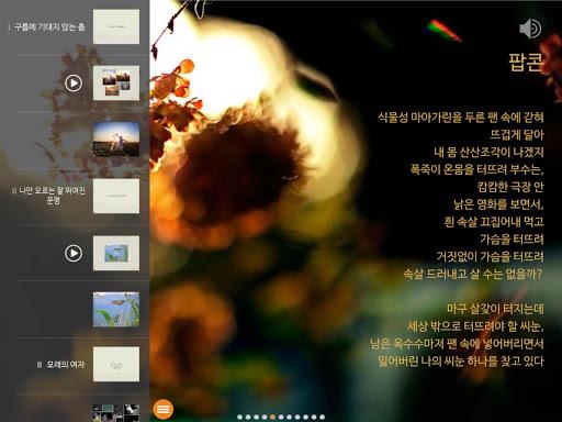 [앱북] 김리영 영상시집 (사진 김지현)|玩書籍App免費|玩APPs