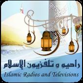 راديو و تلفزيون الاسلام