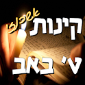 Kinot Tisha'a Be'av - Ashkenaz icon