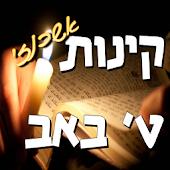 Kinot Tisha'a Be'av - Ashkenaz