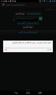 تحميل الفيديو من إنستغرام - screenshot thumbnail