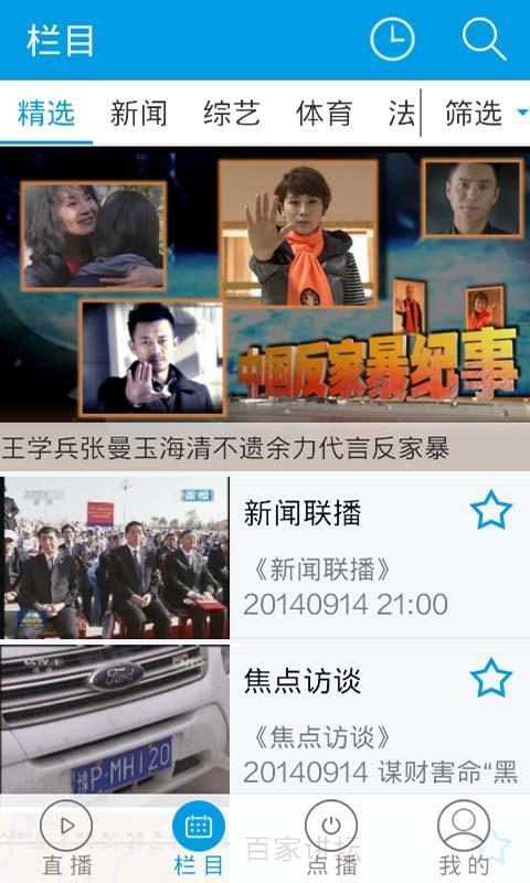 央视影音- screenshot