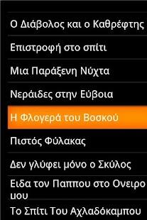 Τρομακτικές Ιστορίες- screenshot thumbnail