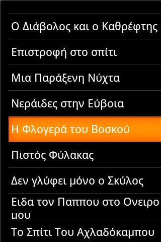 Τρομακτικές Ιστορίες - screenshot