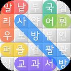 사방팔방 Word Search - 국어교과서 icon