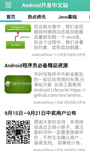 Android开发中文站