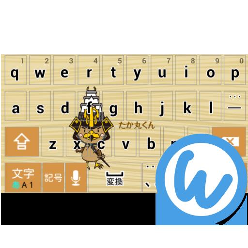 たか丸くん キーボードイメージ 工具 App LOGO-硬是要APP