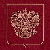 Паспорт РФ - проверка