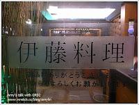 伊藤日本料理